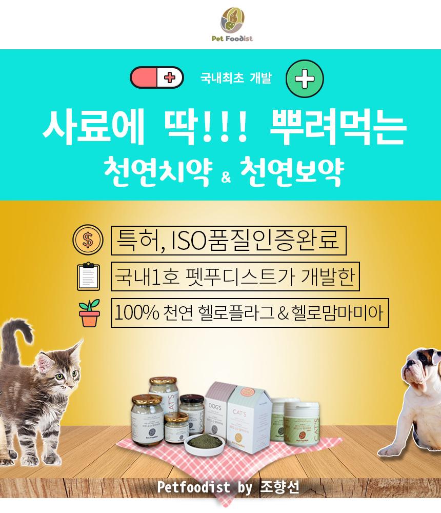 헬로플라그 스킨케어 40g 강아지 고양이 피부건강 입냄새 치석제거를 한번에 사료에 뿌려먹는 펫푸디스트가 만든 칫솔과 전쟁 끝 피모 피부 건강 반려동물 치약
